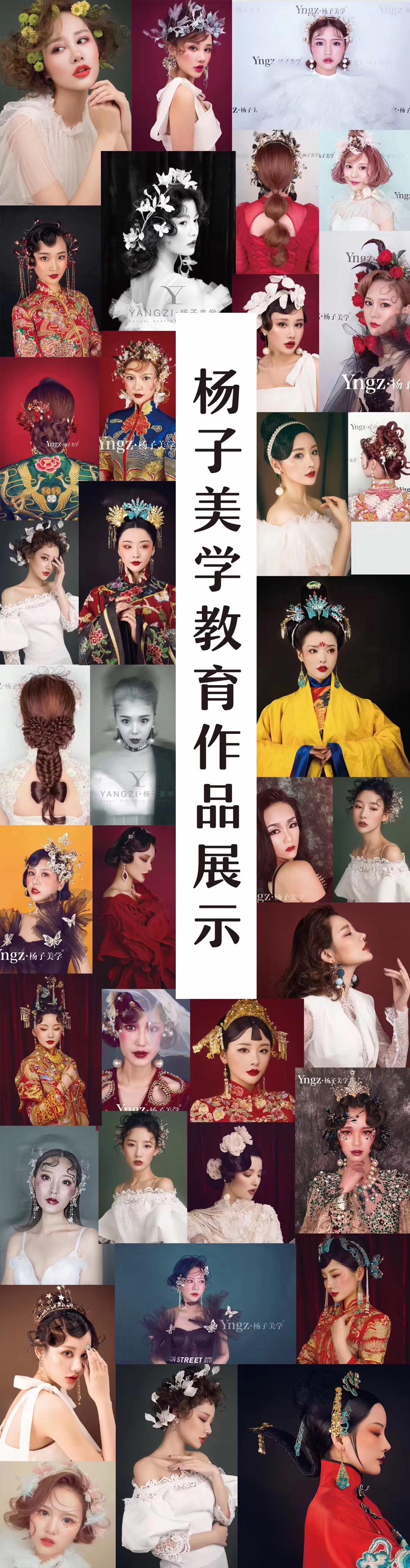 杨子美妆展示